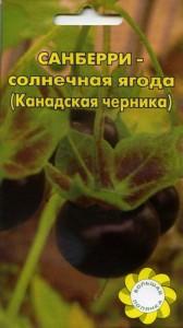 Семена санберри