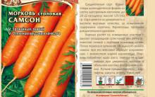 Самсон морковь