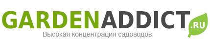 GardenAddict.ru - сообщество увлеченных садом